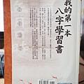 我的第一本八字學習書-02.JPG