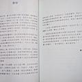 我的第一本八字學習書-03.JPG