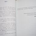 我的第一本八字學習書-04.JPG
