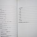 我的第一本八字學習書-05.JPG
