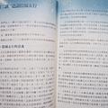 我的第一本八字學習書-06.JPG