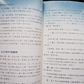 我的第一本八字學習書-07.JPG