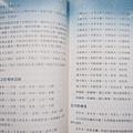 我的第一本八字學習書-08.JPG