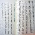 學八字,這本最好用-07.JPG