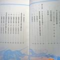 十二生肖姓名學-03.JPG