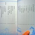 十二生肖姓名學-04.JPG