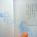 十二生肖姓名學-07.JPG
