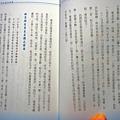 十二生肖姓名學-08.JPG