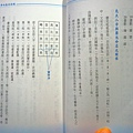 十二生肖姓名學-10.JPG
