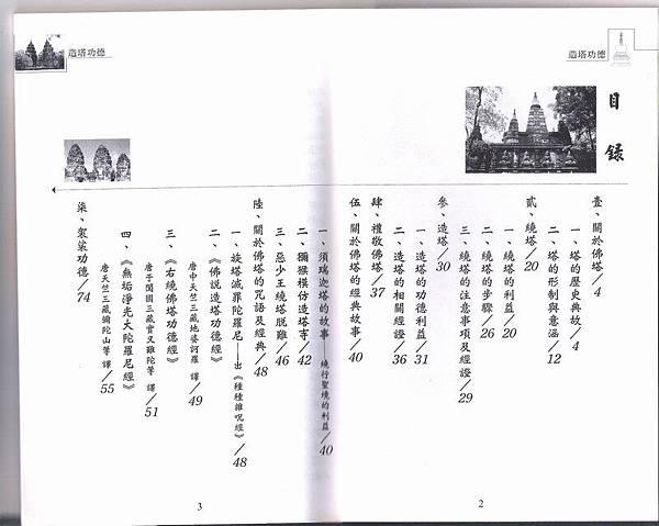 造塔功德-02.jpg