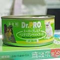 日本DR.PRO 犬貓機能性健康素食罐頭-01