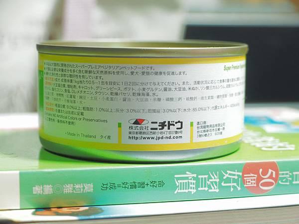 日本DR.PRO 犬貓機能性健康素食罐頭-02