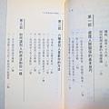 卡內基溝通與人際關係-如何贏取友誼與影響他人-02.JPG