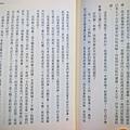 卡內基溝通與人際關係-如何贏取友誼與影響他人-05.JPG
