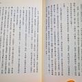 卡內基溝通與人際關係-如何贏取友誼與影響他人-06.JPG