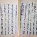 卡內基溝通與人際關係-如何贏取友誼與影響他人-07.JPG