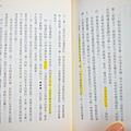卡內基溝通與人際關係-如何贏取友誼與影響他人-09.JPG