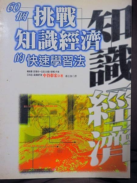 60個挑戰知識經濟的快速學習法-01