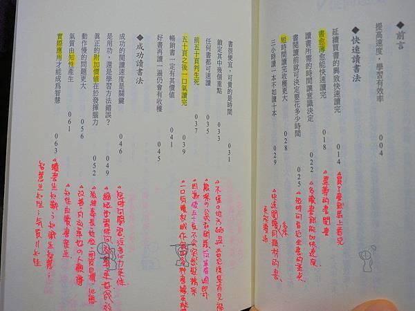 60個挑戰知識經濟的快速學習法-02.JPG