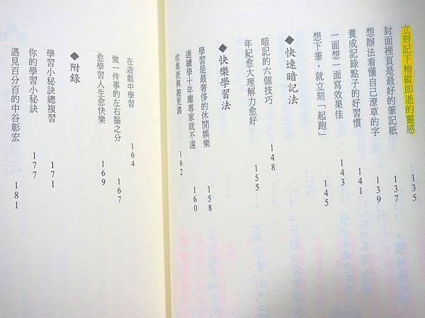 60個挑戰知識經濟的快速學習法-04.JPG
