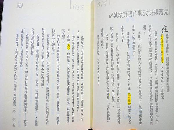 60個挑戰知識經濟的快速學習法-05.JPG