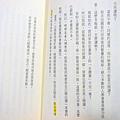 60個挑戰知識經濟的快速學習法-06.JPG