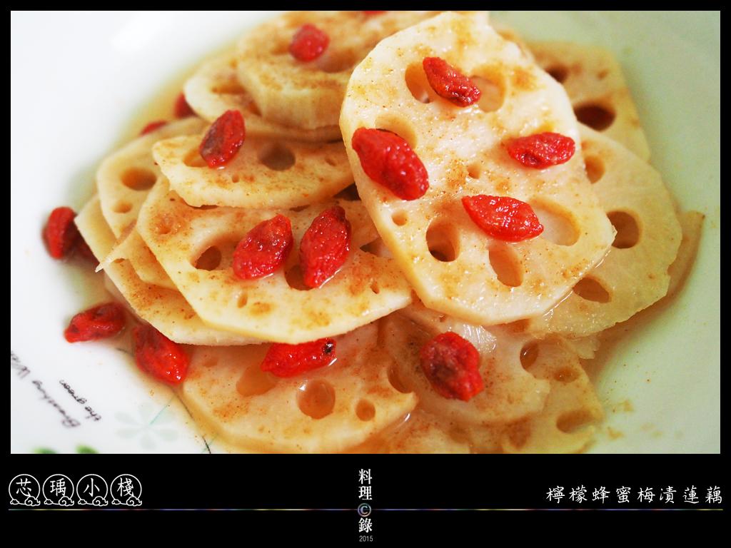 芯瑀小棧-料理錄-檸檬蜂蜜漬蓮藕-2015.png