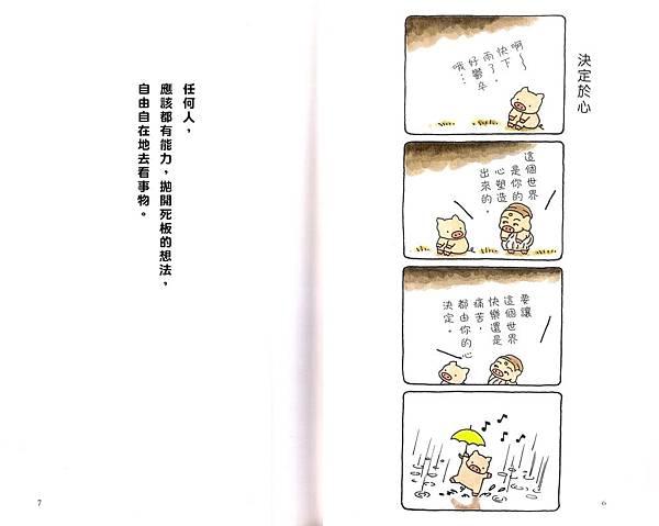 佛陀與想太多的豬3:沒什麼大不了-P6-7