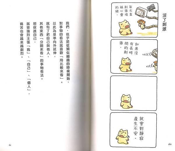 佛陀與想太多的豬3:沒什麼大不了-P60-61_2.jpg