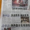 20150326-守護消防員四之三.jpg