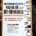 10倍速影像閱讀- 01.JPG