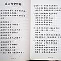 熱愛環境熱愛生命 03.JPG