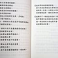 熱愛環境熱愛生命 05.JPG