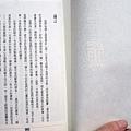 菩提心智慧眼 - 03.JPG