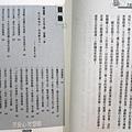 菩提心智慧眼 - 05.JPG