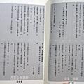 菩提心智慧眼 - 06.JPG