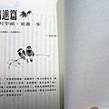 菩提心智慧眼 - 08.JPG