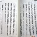 菩提心智慧眼 - 09.JPG