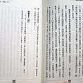 菩提心智慧眼 - 10.JPG