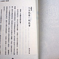 慈悲的鹿王 - 03.JPG