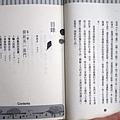 慈悲的鹿王 - 04.JPG