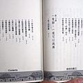 慈悲的鹿王 - 05.JPG