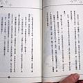 慈悲的鹿王 - 07.JPG