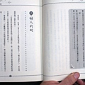 慈悲的鹿王 - 08.JPG