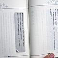 慈悲的鹿王 - 09.JPG