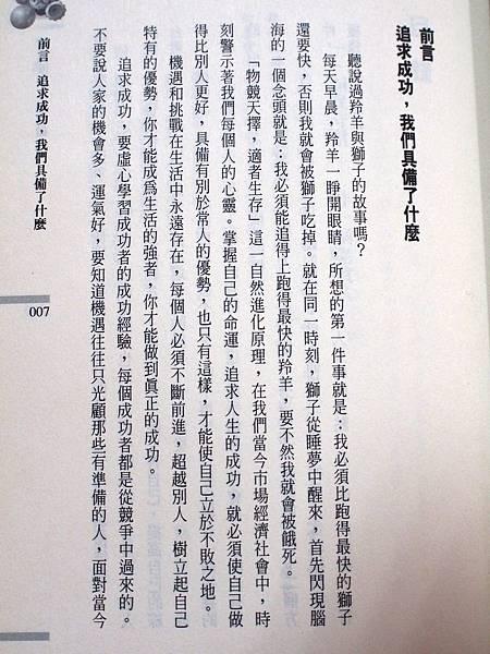 真誠做事老實做人 - 03.JPG