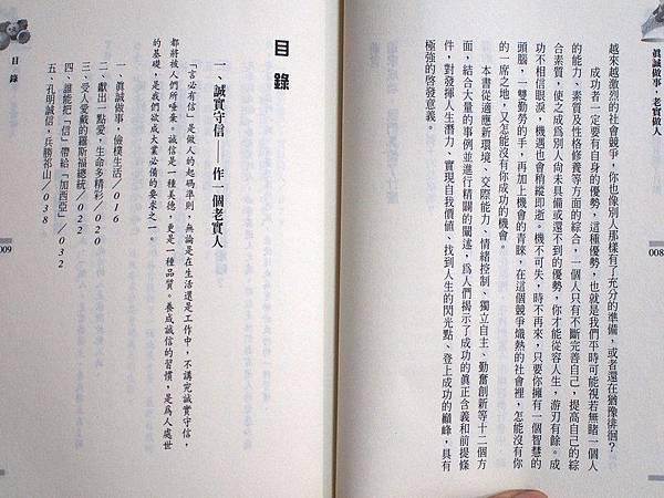 真誠做事老實做人 - 04.JPG