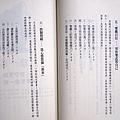 真誠做事老實做人 - 06.JPG