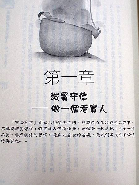 真誠做事老實做人 - 07.JPG