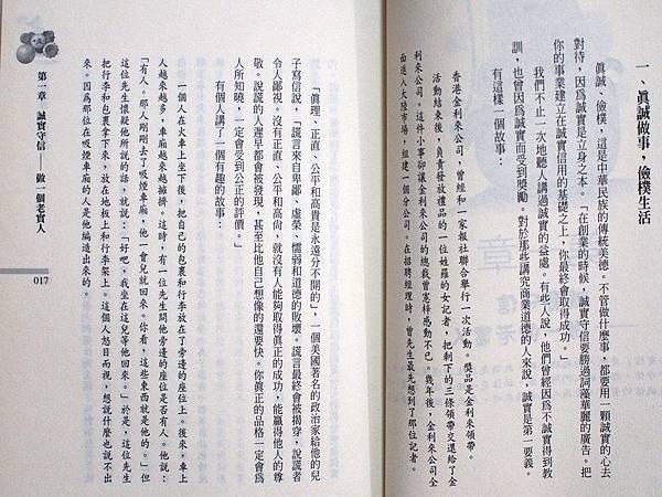 真誠做事老實做人 - 08.JPG